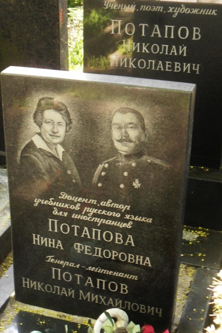 Могила_генерал-лейтенанта_Николая_Потапова