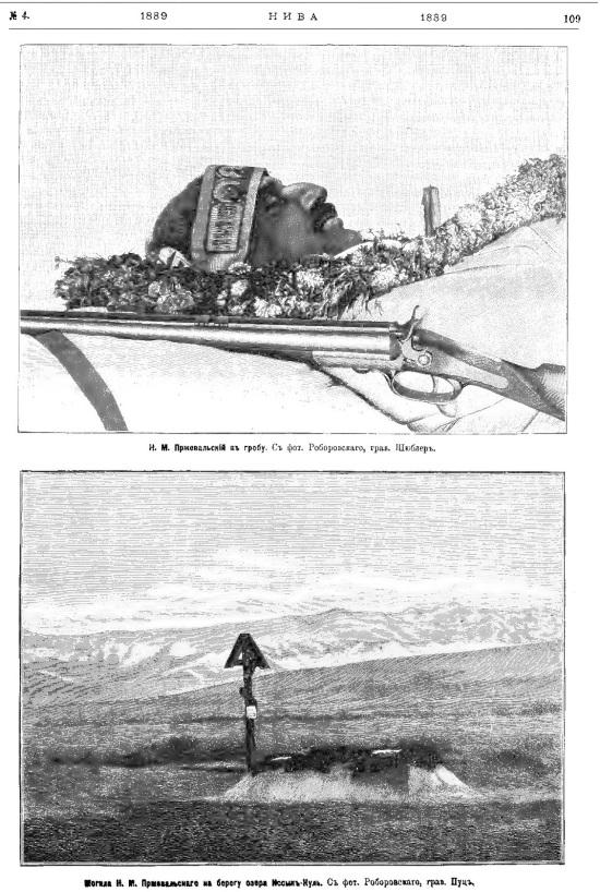 2Нива._1889._№1-17.pdf